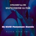 L'One feat. DJ Philchansky - Благославляю На Рейв (DJ Kirill Fenomen Remix)