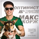 Макс Корж - Оптимист (Dj Tarantino & Dj Dyxanin Remix)