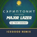 Скриптонит Feat. Major Lazer - Скриптонит Где твоя любовь (ICEGOOD Remix)[2017]