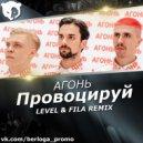 Агонь - Провоцируй (Level & Fila Remix)