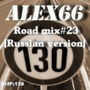 Alex66 - Road mix#23 (Russian version)
