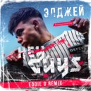 Элджей - Hey, Guys (Eddie G Remix) (Original Mix)