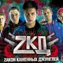 ZKD   -  Группа Крови