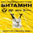 Rasa & Kavabanga Depo Kolibri - Витамин (Kolya Funk & Mephisto Remix)